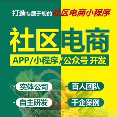 福州社区团购小程序开发,生鲜,冻品,蔬菜,特产配送微信小程序定制