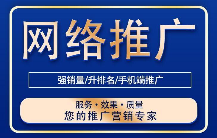 福州百度推广-点击不扣费-3至7天快速上词-福州网络推广首选优化项目